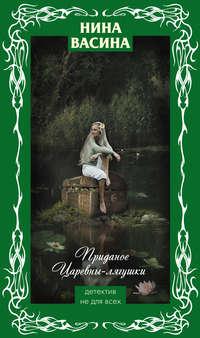 Купить книгу Приданое для Царевны-лягушки, автора Нины Васиной