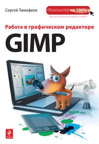 Работа в графическом редакторе GIMP