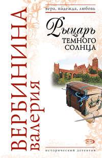 Купить книгу Рыцарь темного солнца, автора Валерии Вербининой