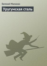 Купить книгу Уругумская сталь, автора Евгения Малинина