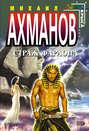 Электронная книга «Страж фараона» – Михаил Ахманов