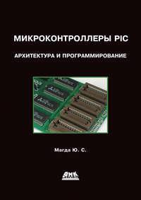 Микроконтроллеры PIC24: Архитектура и программирование