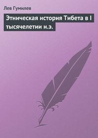 Этническая история Тибета в I тысячелетии н.э.