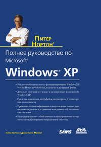 Полное руководство по Microsoft Windows XP