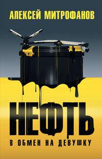 Купить книгу Нефть в обмен на девушку, автора Алексея Валентиновича Митрофанова