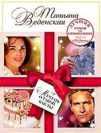 Купить книгу Мечтать о такой, как ты, автора Татьяны Веденской