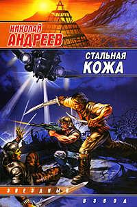 Купить книгу Стальная кожа, автора Николая Андреева