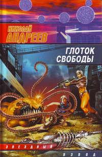 Купить книгу Глоток свободы, автора Николая Андреева