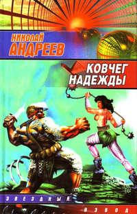 Купить книгу Ковчег надежды, автора Николая Андреева