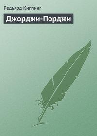 Купить книгу Джорджи-Порджи, автора Редьярда Киплинг