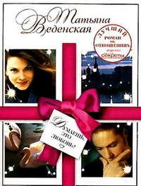 Купить книгу Думаешь, это любовь?, автора Татьяны Веденской