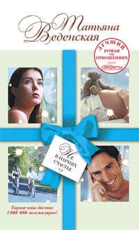 Купить книгу Не в парнях счастье, автора Татьяны Веденской