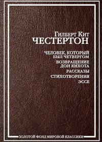 Купить книгу Кукольный театр, автора Гилберта Честертона