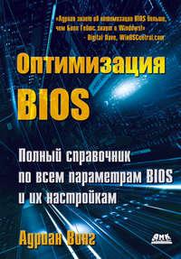 Купить книгу Оптимизация BIOS. Полный справочник по всем параметрам BIOS и их настройкам, автора Адриана Вонга