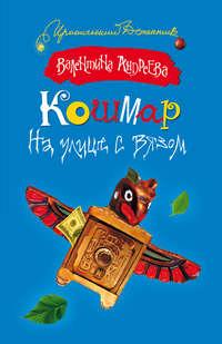 Купить книгу Кошмар на улице с вязом, автора Валентины Андреевой