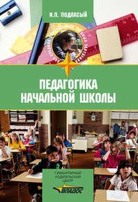 Педагогика начальной школы: учебник
