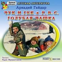 Купить книгу Чук и Гек, Р.В.С., Голубая чашка, автора Аркадия Гайдара