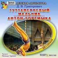 Купить книгу Гуттаперчевый мальчик. Антон-горемыка, автора Дмитрия Григоровича