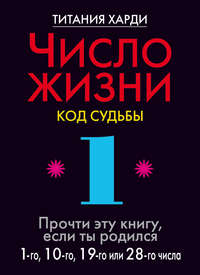 Книга Число жизни. Код судьбы. Прочти эту книгу, если ты родился 1-го, 10-го, 19-го или 28-го числа