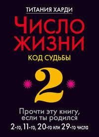 Книга Число жизни. Код судьбы. Прочти эту книгу, если ты родился 2-го, 11-го, 20-го или 29-го числа - Автор Титания Харди