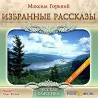 Купить книгу Избранные рассказы, автора Максима Горького