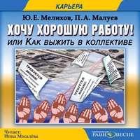 Купить книгу Хочу хорошую работу или как выжить в коллективе, автора Юрия Мелихова