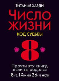 Книга Число жизни. Код судьбы. Прочти эту книгу, если ты родился 8-го, 17-го или 26-го числа