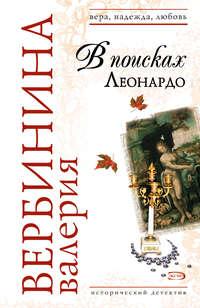 Купить книгу В поисках Леонардо, автора Валерии Вербининой