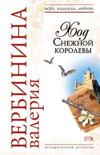Купить книгу Ход Снежной королевы, автора Валерии Вербининой