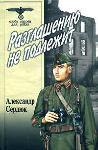 Купить книгу Разглашению не подлежит, автора Александра Севастьяновича Сердюка