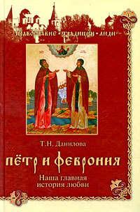 Купить книгу Петр и Феврония. Наша главная история любви, автора Татьяны Николаевны Даниловой