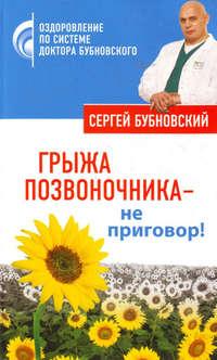 Купить книгу Грыжа позвоночника – не приговор!, автора Сергея Бубновского