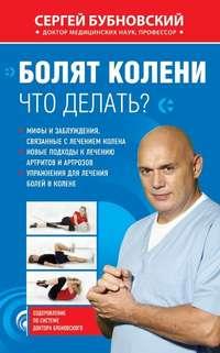 Купить книгу Болят колени. Что делать?, автора Сергея Бубновского