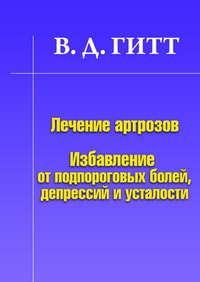 Купить книгу Лечение артрозов. Избавление от подпороговых болей, депрессий и усталости, автора Виталия Демьяновича Гитта