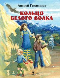 Купить книгу Кольцо Белого Волка, автора Андрея Геласимова