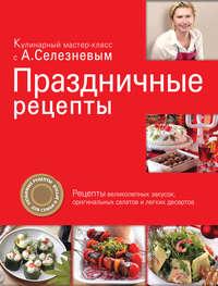 Купить книгу Праздничные рецепты, автора Александра Селезнева