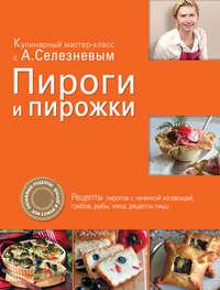 Купить книгу Пироги и пирожки, автора Александра Селезнева