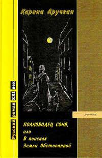 Купить книгу Полководец Соня, или В поисках Земли Обетованной, автора Карины Аручеан