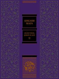 Купить книгу Библия мага. Об истине, добре и зле, автора Сергея Гордеева