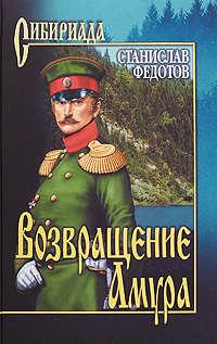 Купить книгу Возвращение Амура, автора Станислава Федотова