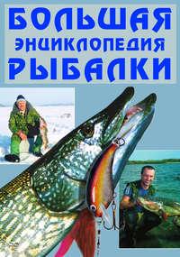 Книга Большая энциклопедия рыбалки - Автор Александр Антонов