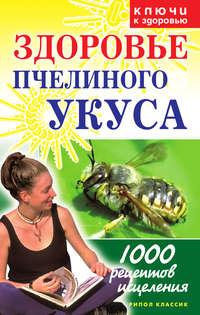 Здоровье пчелиного укуса