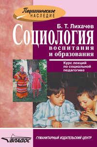 Социология воспитания и образования