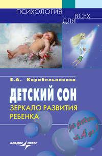 Купить книгу Детский сон: зеркало развития ребенка, автора Елены Александровны Корабельниковой