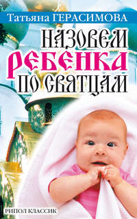 Купить книгу Назовем ребенка по святцам, автора Татьяны Львовны Герасимовой
