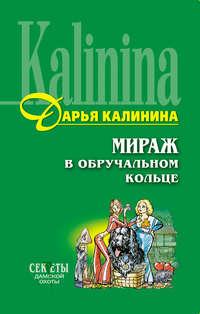 Книга Мираж в обручальном кольце - Автор Дарья Калинина
