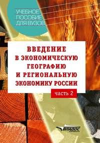 Купить книгу Введение в экономическую географию и региональную экономику России. Часть 2: учебное пособие, автора Веры Глушковой