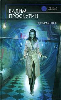 Купить книгу Добрая фея, автора Вадима Проскурина