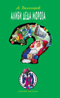 Купить книгу Алиби Деда Мороза, автора Александра Белогорова