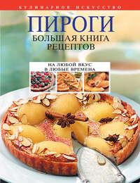 Книга Пироги. Большая книга рецептов - Автор